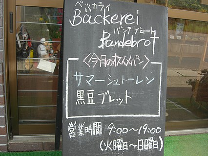Backerei Bandebrot(ベッカライ・バンデブロート) 今月のオススメパン