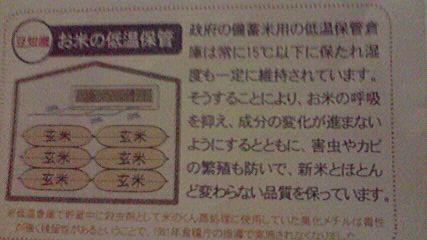 2010081818430001.jpg