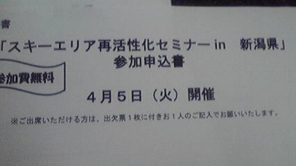 2011033113450000.jpg