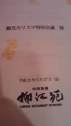2011052719370000.jpg