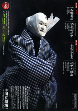 130528-2bunraku_itinotani-omote.jpg