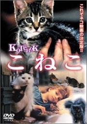 koneko_movie.jpg