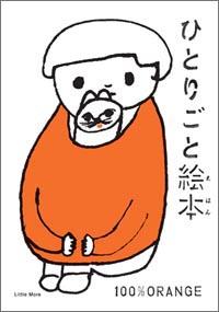 nekoyomu_hitorigotoehon.jpg