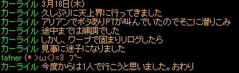 03/18の出来事