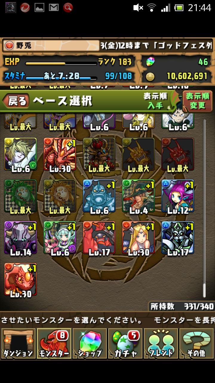 Screenshot_2014-01-01-21-44-33.png