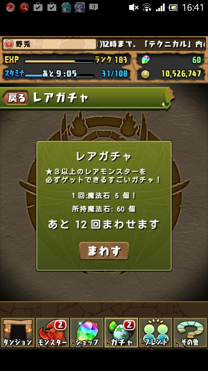 Screenshot_2014-01-02-16-41-51.png
