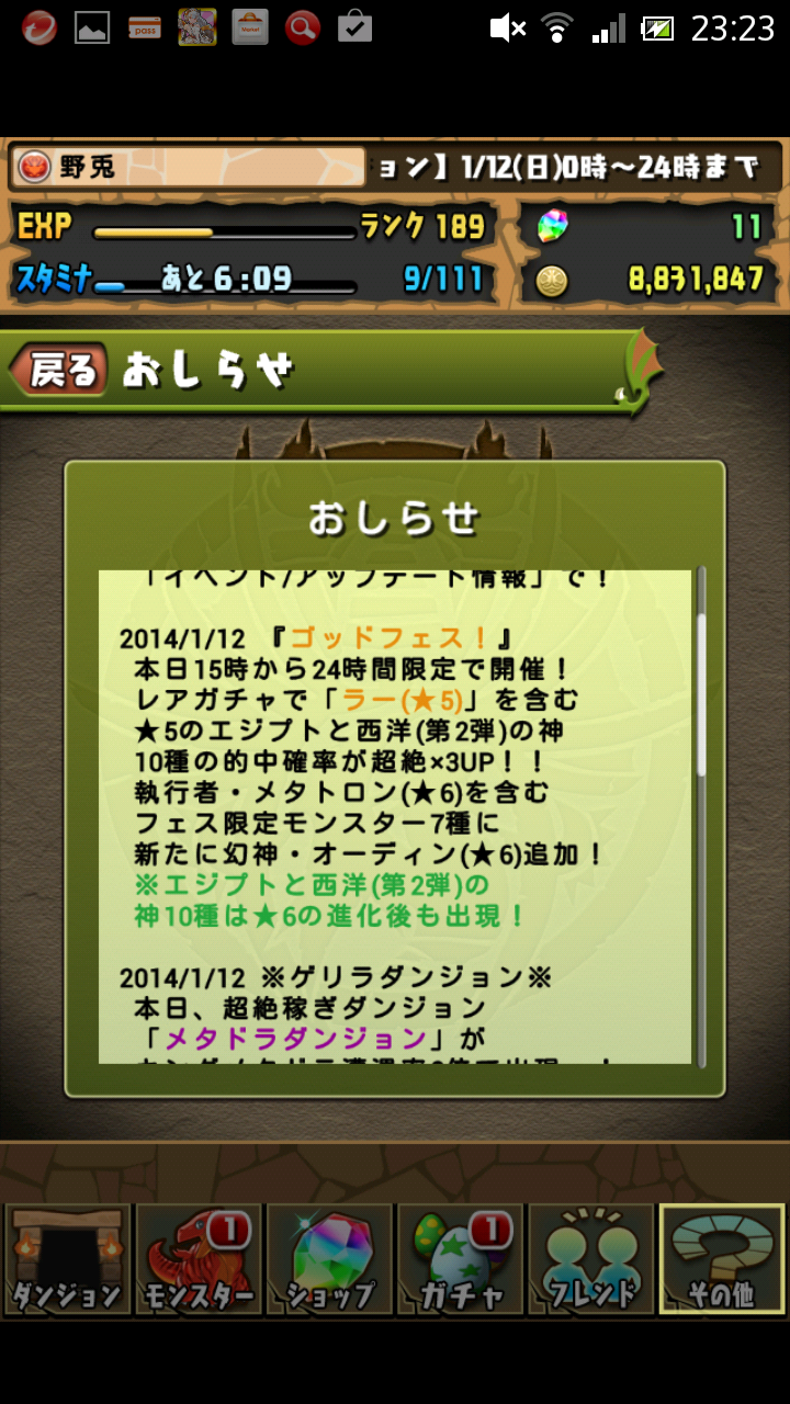 Screenshot_2014-01-12-23-23-22.png