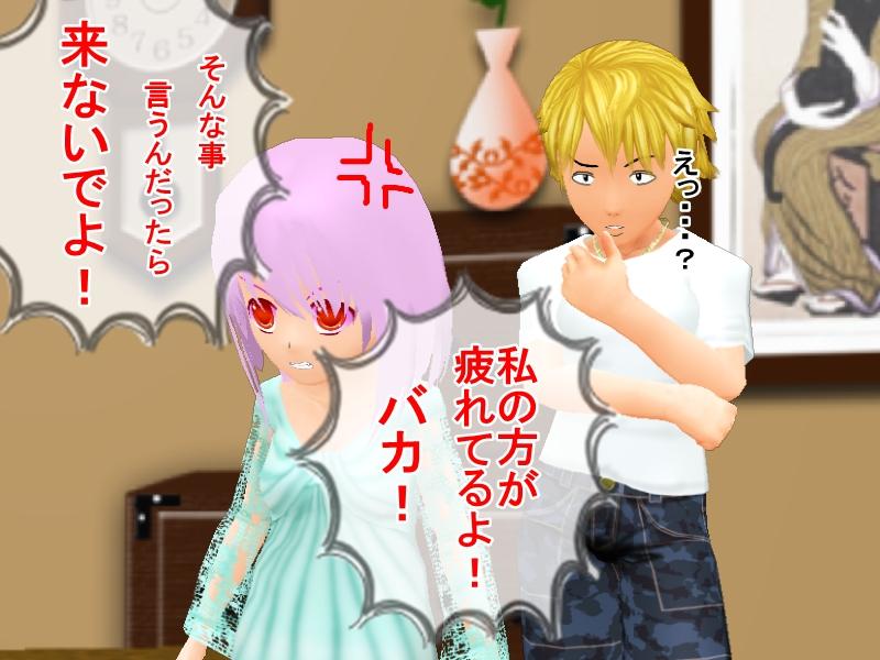character_2013_03_16_22_54_39kiでえ