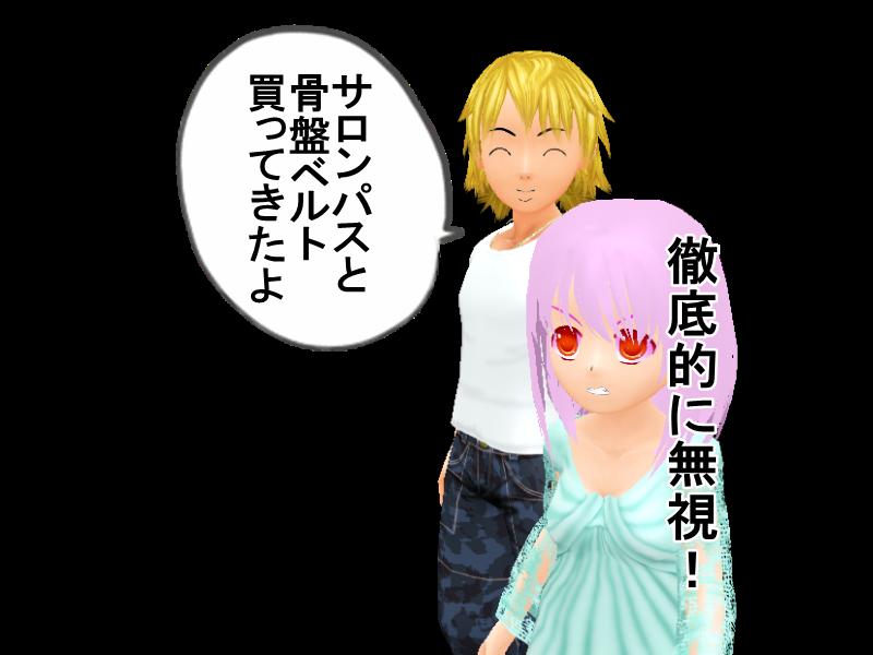 character_2013_03_16_23_50_19で