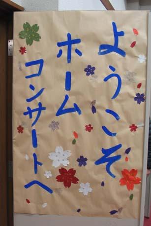 H250224 ホ-ムコンサ-ト③