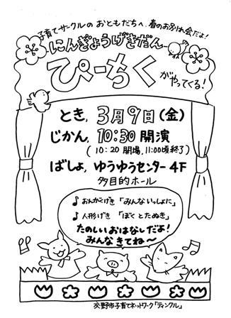 120228人形劇01