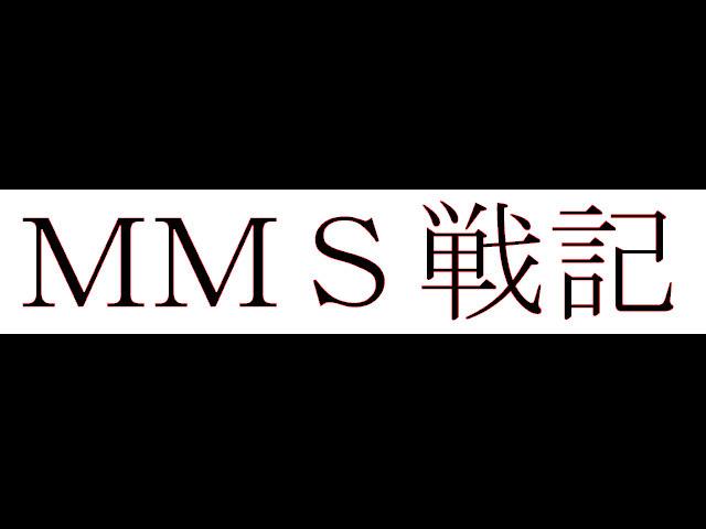 MMS戦記
