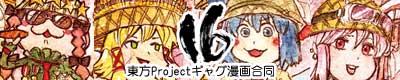 東方Projectギャグ合同『16』