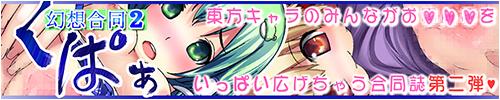 東方くぱぁ幻想合同誌2