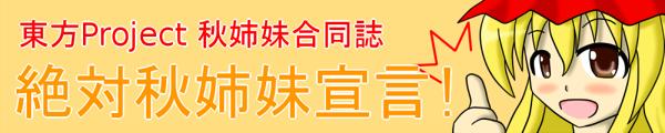 秋姉妹合同誌企画 『絶対秋姉妹宣言!』