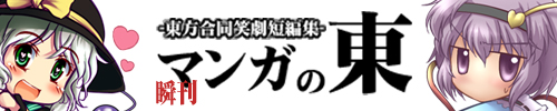 -東方合同笑劇短編集- 瞬刊 マンガの東