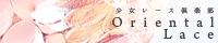 東方レース×モノクロイラスト合同誌『OrientalLace』
