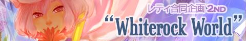レティ・ホワイトロック合同誌2nd 『Whiterock World』