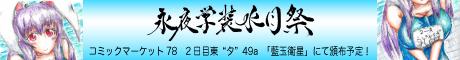 東方スク水合同誌 『永夜学装水月祭』