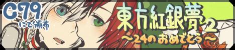 めーさく誕生日合同誌『東方紅銀夢』