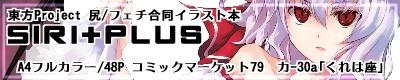 【東方尻&フェチ合同『SIRI+PLUS』】