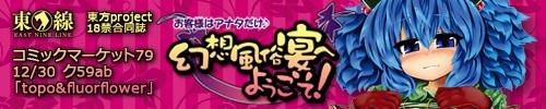 【「お客様はアナタだけ♪幻想風俗宴へようこそ!」】