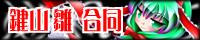 鍵山雛合同誌「~幻想郷の中心で厄がくるくるっ!~」