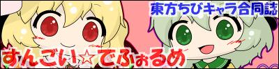東方ちびキャライラスト&漫画合同誌『すんごい☆でふぉるめ』