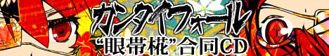 眼帯椛合同CD『ガンタイフォール』