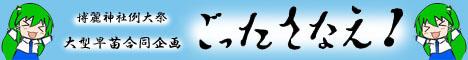 東風屋早苗合同誌「ごったゃさなえ!」
