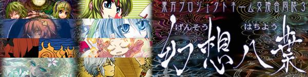 東方プロジェクトネーム交換合同誌3 『幻想八葉』