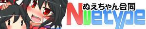 封獣ぬえ合同誌『Nuetype 2011』