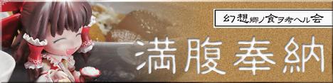 幻想郷食べ歩き合同誌『満腹奉納』