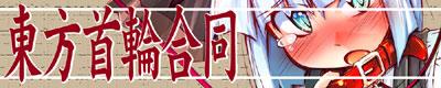 【東方首輪合同誌『東方首輪合同 -WAKKA-』】