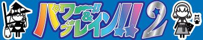 魔理沙×アリス合同誌『パワー!!&ブレイン!!2 〜ニコニコ笑顔で!〜』