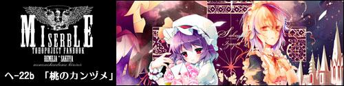 レミリア×咲夜シリアス合同誌『MISERABLE』