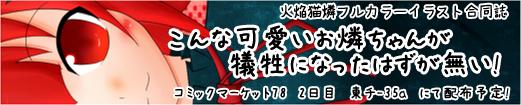 火焔猫燐合同誌『こんな可愛いお燐ちゃんが犠牲になったはずが無い!!』