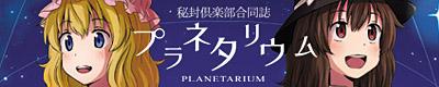 秘封倶楽部合同誌 『プラネタリウム』