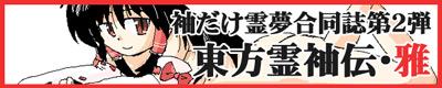 【袖だけ霊夢合同誌『東方霊袖伝・雅』】