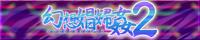 eratohoエロ合同誌『幻想娼婦姦2』