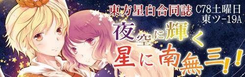 星白合同誌 『夜空に輝く星に南無三!!』】