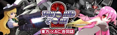 東方AC合同誌2『TOHO RED CORE 2』