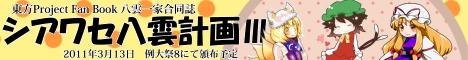 八雲一家合同誌 「シアワセ八雲計画Ⅲ」