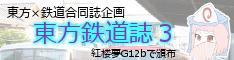 東方鉄道合同誌『東方鉄道誌3』
