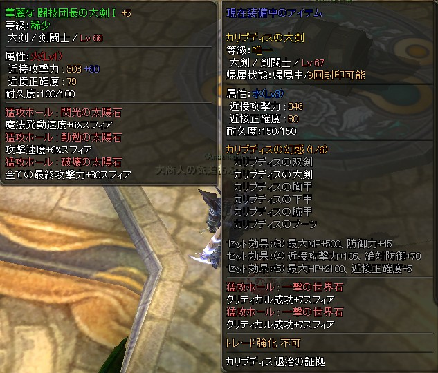 LV65大剣(火属性)
