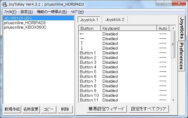 プロファイル新規作成直後