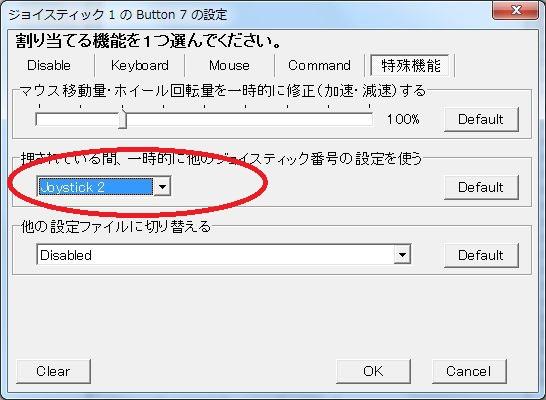 J2Kシフトモード設定