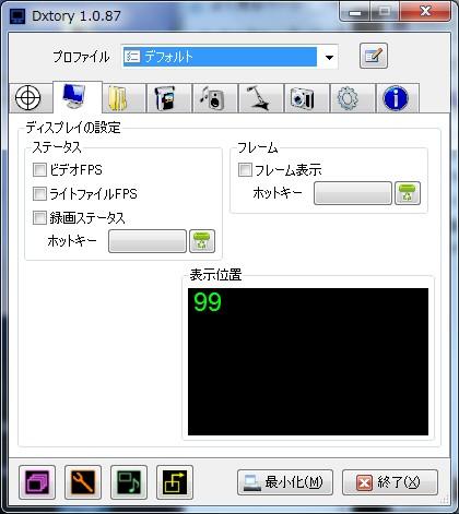Dxtory(表示関連)
