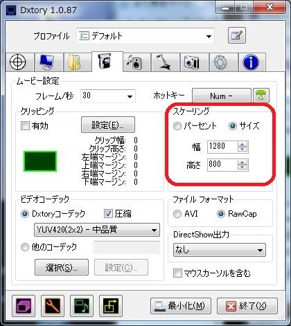 Dxtory(録画フォーマット設定:スケーリングサイズ直接指定)