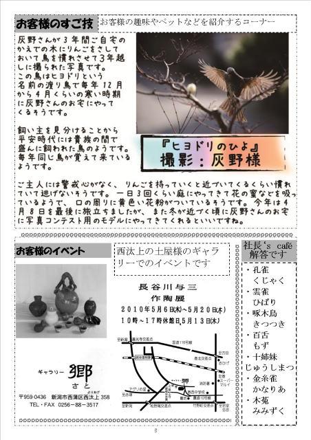 s新聞10.04-vol8?6